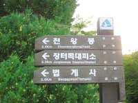 Trail Marker to Chirisan s highest peak Cheonwangbong