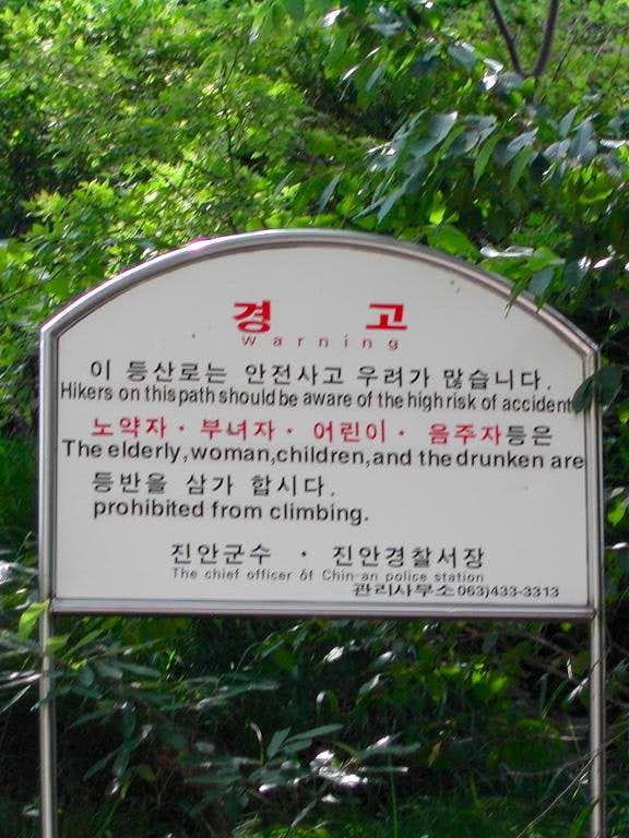 Path Warning at Mt .Maisan
