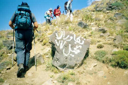 Starting on the path to Damavand