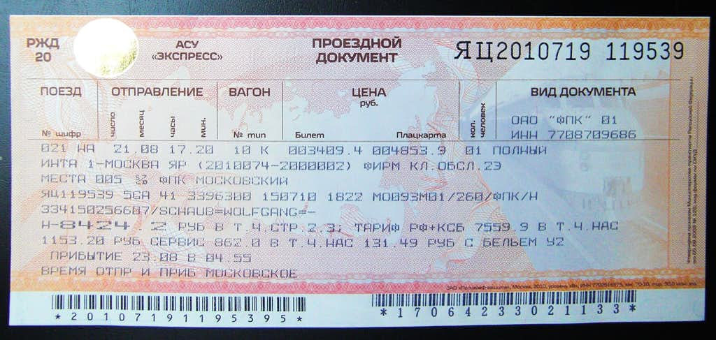 Inta - Moscow on the railway
