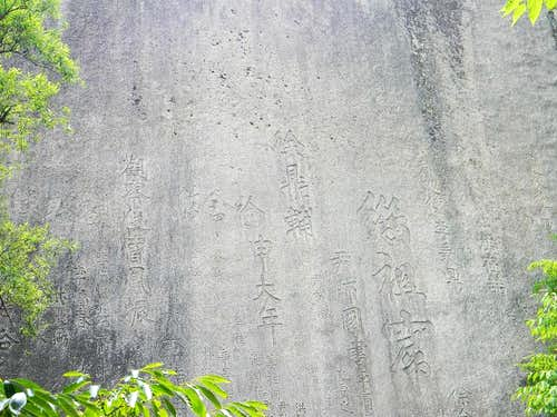 Writing on a Rock Near Heundeulbawi