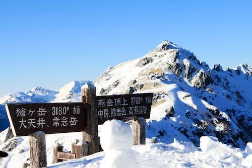 Mt. Tsubakuro + Sign