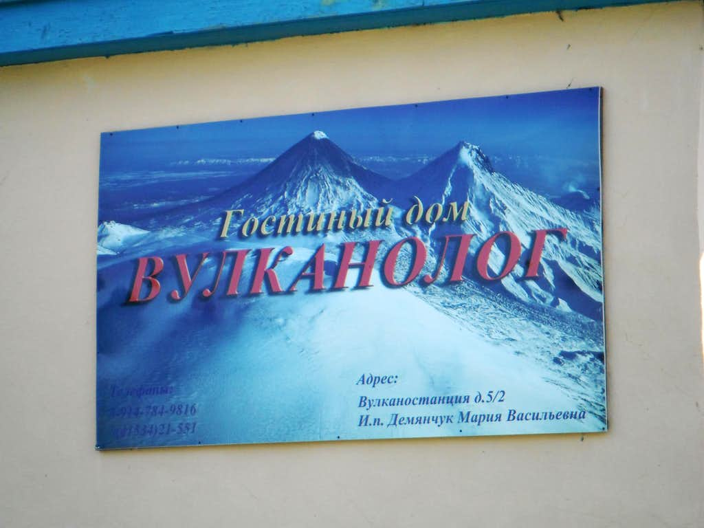 Sign on the volcanologists' guesthouse.